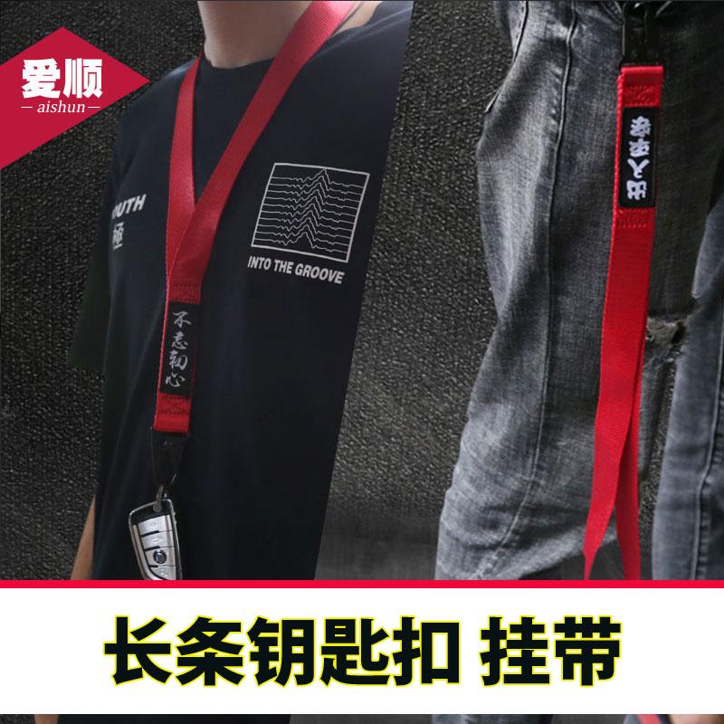 定制加厚汽车赛车运动脖子绳子带子挂带挂脖帆布挂绳 长款钥匙扣热销50件正品保证