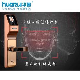 华睿人脸识别锁HR602 报警 高档小区锁 APP远程智能家居