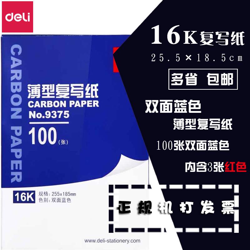 Бесплатная доставка компетентный 9375 комплекс запись бумага 16k синий двойной поверхность комплекс запись бумага 16 открыто небольшой a4 голубой принт бумага 100 чжан печатная бумага