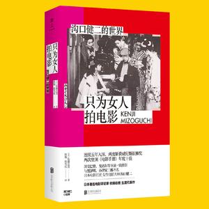 正版现货 只为女人拍电影 沟口健二的世界 佐藤忠男著 传记文娱明星D