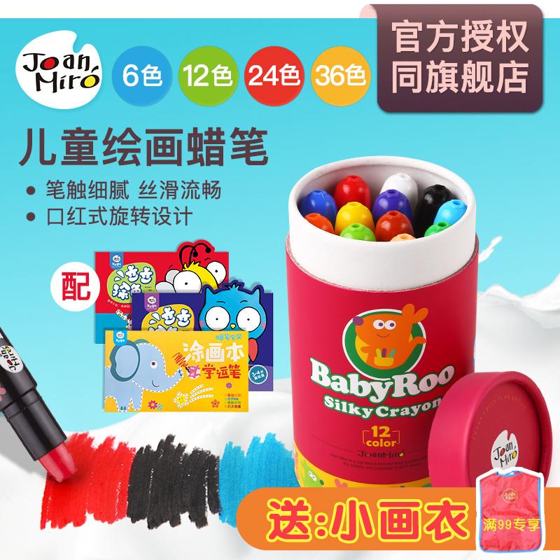 美乐蜡笔儿童安全无毒可水洗旋转彩色涂鸦宝宝画笔套装幼儿园画画