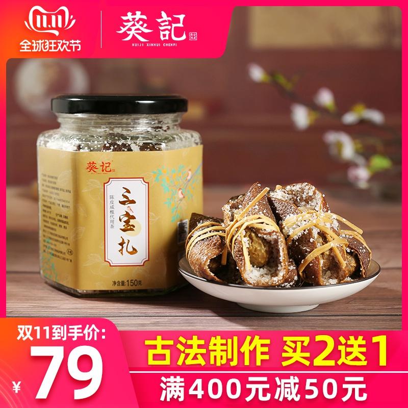 葵记广东三宝扎150g*1罐陈皮咸榄禾杆草新会特产老陈皮手工制腌制