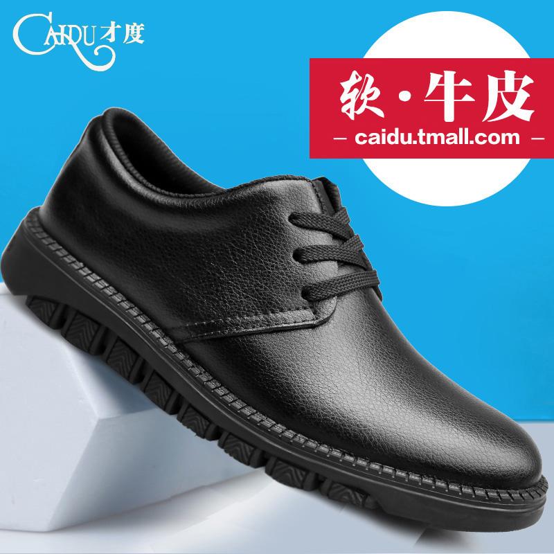 码牛皮男鞋品牌直销
