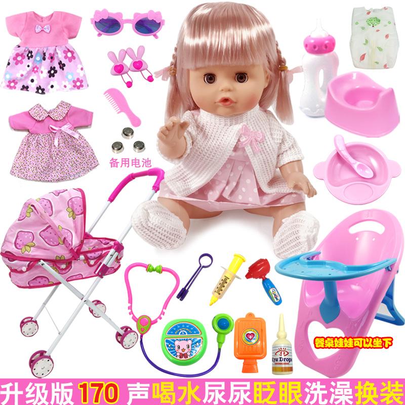 会说话的换装睡眠洋娃娃喝水尿尿仿真娃娃公主女孩儿童过家家玩具