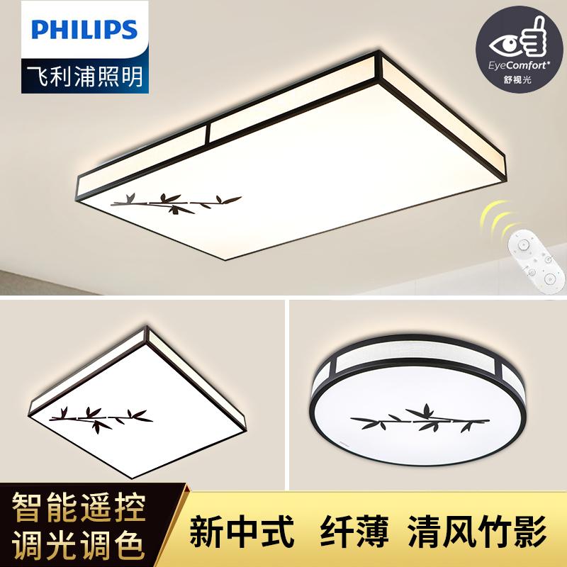飞利浦吸顶灯led照明新中式客厅灯现代简约卧室灯中国风灯具悦菡