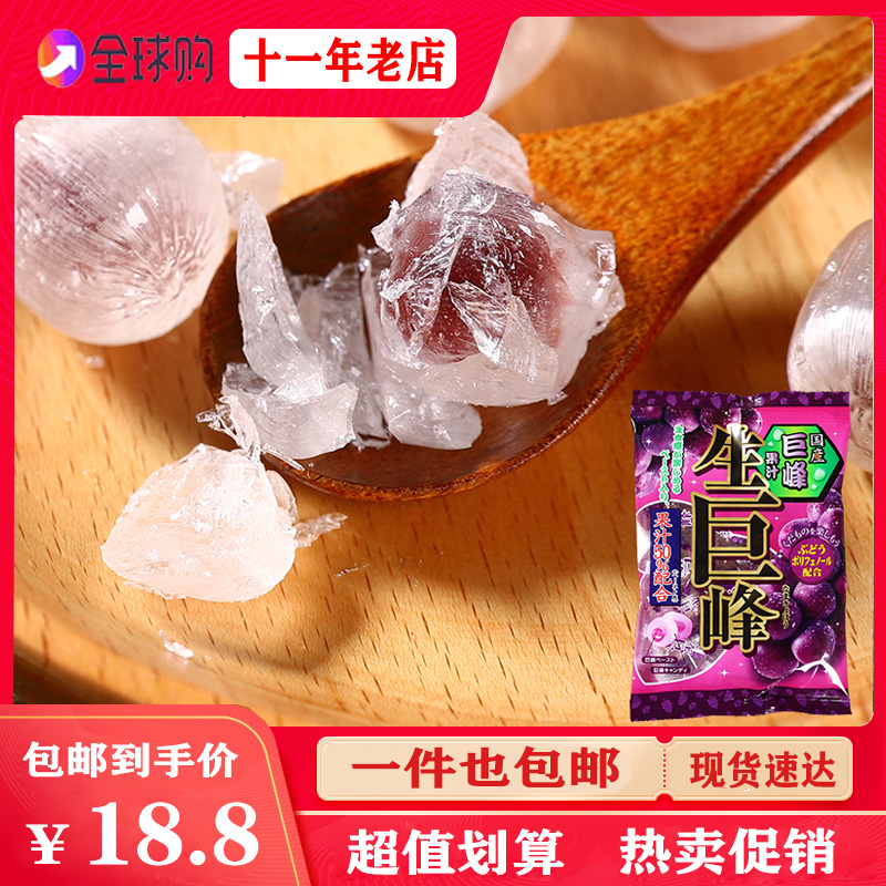 Package mail Japanese imported snacks libon shengjufeng net red grape juice sandwich hard candy happy candy