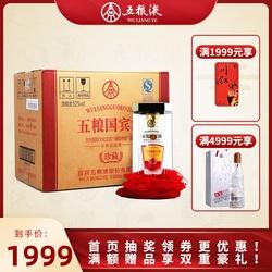 【拍一发二】52度五粮国宾珍藏500ml*6瓶整箱白酒水送礼浓香