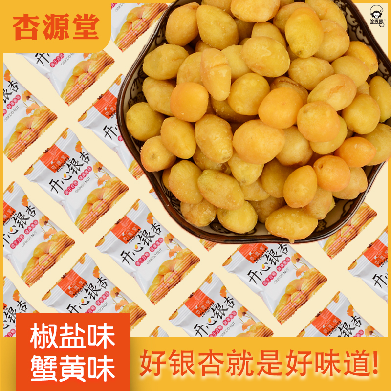 Spicy and salty gingko fruit ready to eat happy ginkgo kernel crab flavor shelled slightly bitter baked salt baked nuts snacks