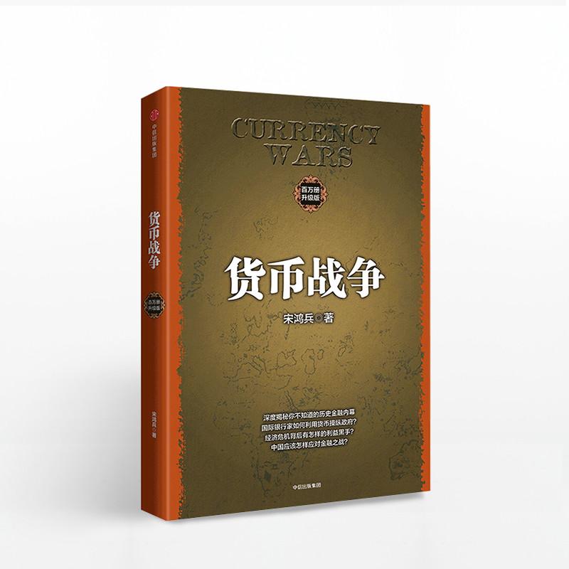 货币战争(升级版)   宋鸿兵书 升级版 金融投资历史经济类书籍 中信出版社图书 反思货币战争背后的国家命运
