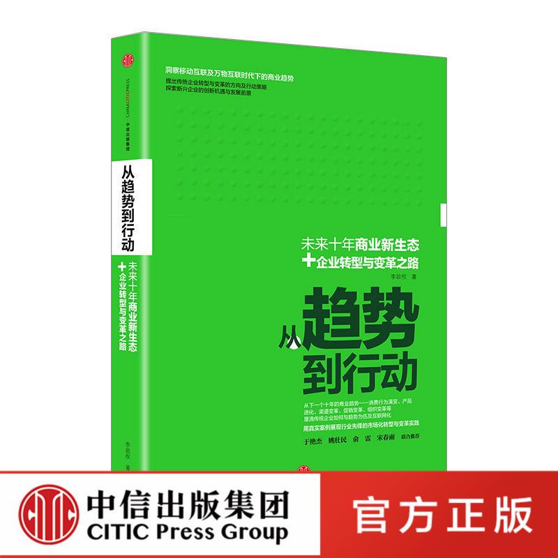中信特惠 从趋势到行动 李政权 中信出版社图书