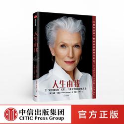 """人生由我 梅耶马斯克 财经人物 特斯拉埃隆马斯克母亲 """"向前一步""""成功女性励志 单亲妈妈正能量励志书籍 中信出版社图书"""