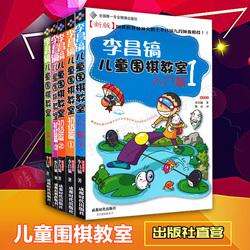 李昌镐儿童围棋教室全5册 入门篇12初级篇123儿童围棋入门教程 围棋棋谱 成都时代 儿童围棋入门书籍