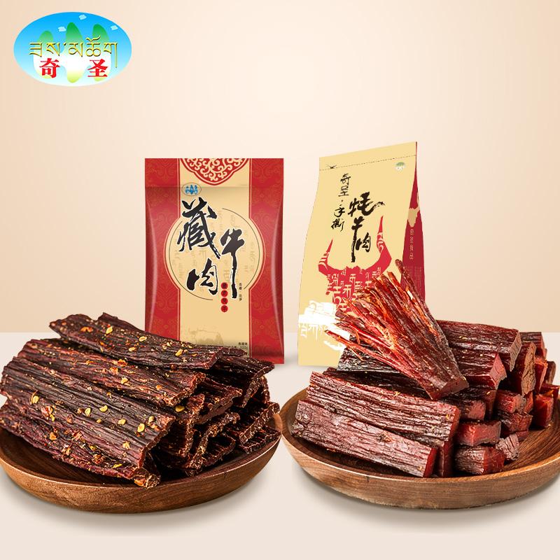 牛肉干 风干手撕耗牦牛肉干组合 麻辣五香零食西藏美食