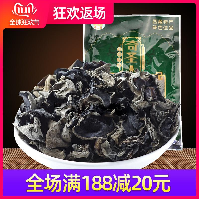 黑木耳 菌菇干货木耳 奇圣西藏美食  美味食材煲汤炒菜130g