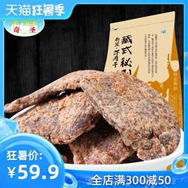 奇圣 西藏美食 牛肉干休闲零食小吃五香麻辣咖喱味 牦牛肉干248g