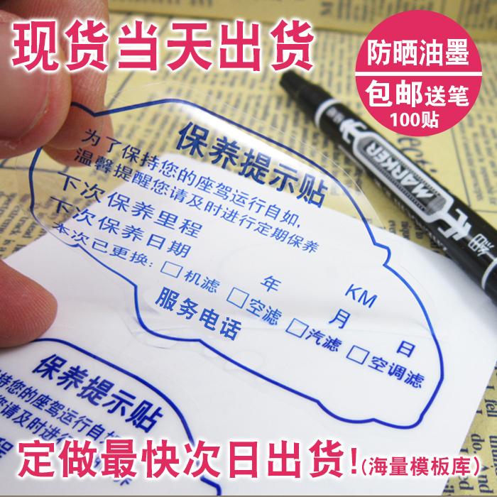 汽车维修保养提示贴静电贴免撕里程提示贴机油贴纸包邮送笔可定制