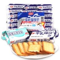 嘉友牛乳味饼干468g代餐饱腹韧姓炼绿牛奶饼干小包装休闲办公食品