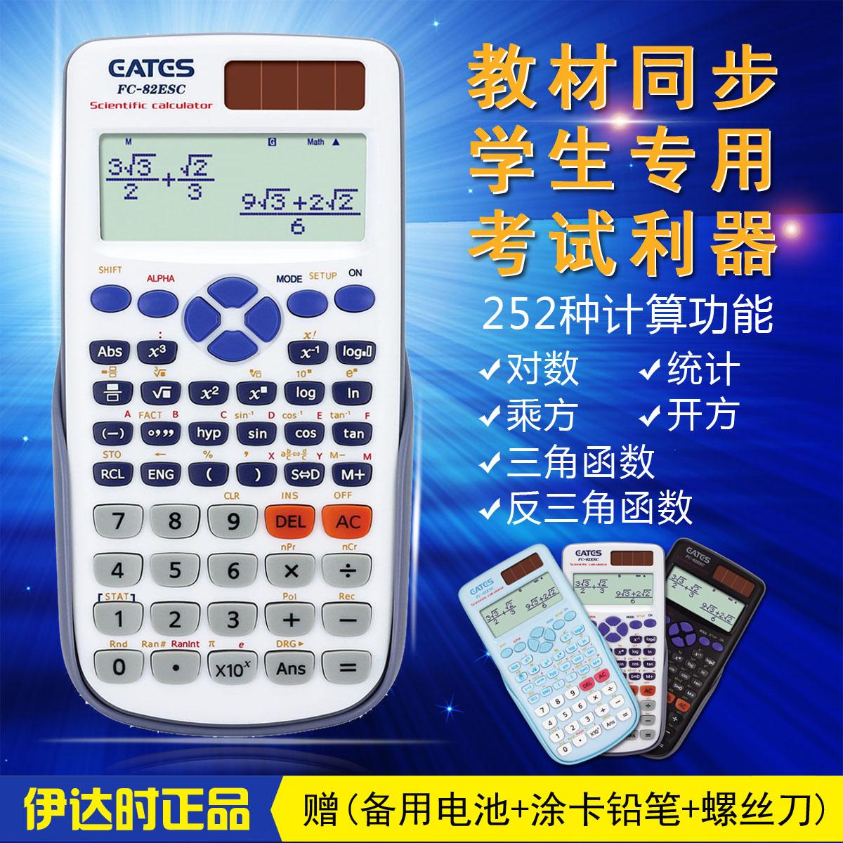 Калькуляторы Артикул 521245352385