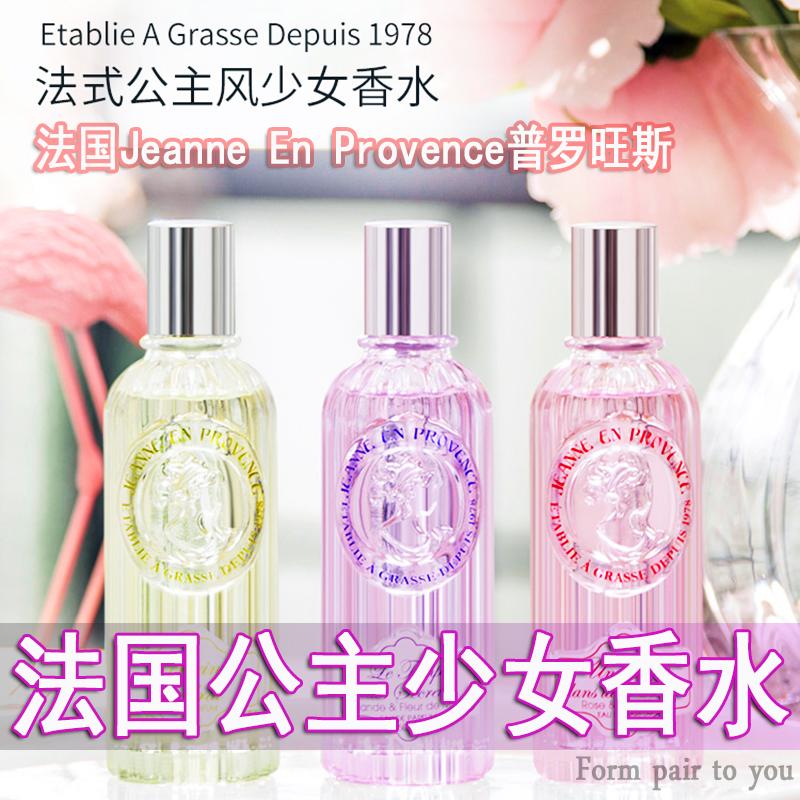 (用3元券)法国JeanneEnProvence普罗旺斯的珍妮小众少女士jep香水甜美梦境