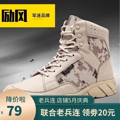 迷彩靴男夏季戶外沙漠鞋透氣高幫作戰靴特種兵軍靴戰術馬丁靴男