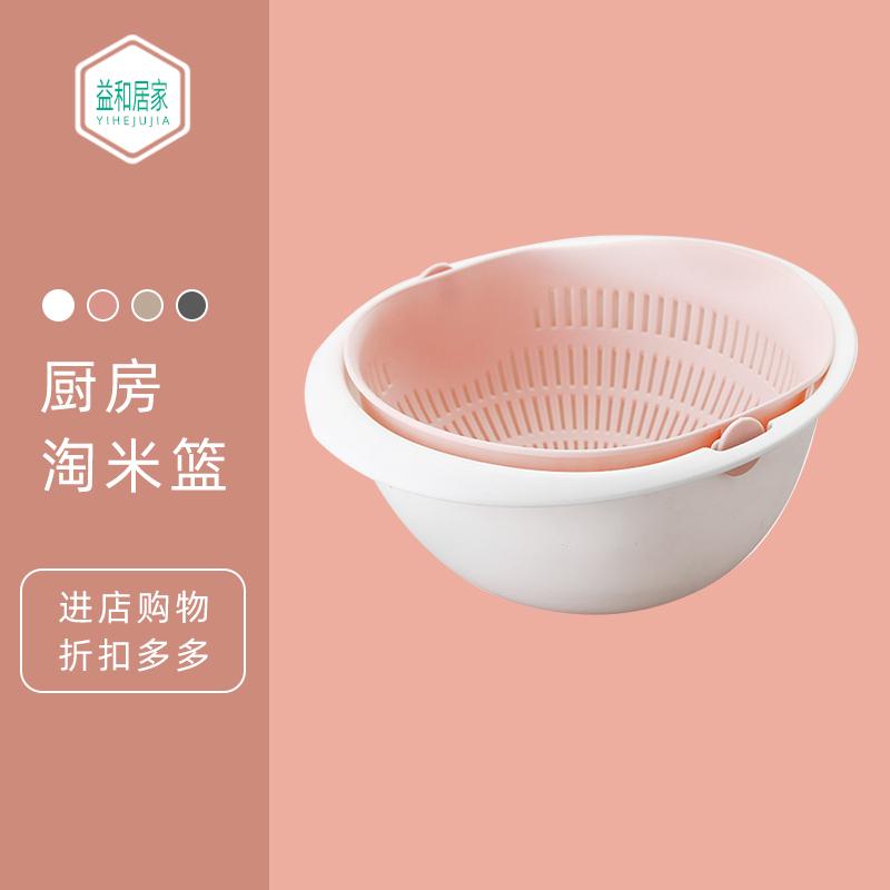 抖音沥水篮带盖厨房双层淘米神器多功能旋转加厚洗菜篮塑料水果篮