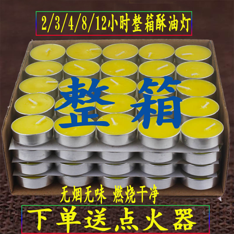 包邮安益酥油灯8小时佛前供灯蜡烛家用4小时100粒供佛菩提酥油灯