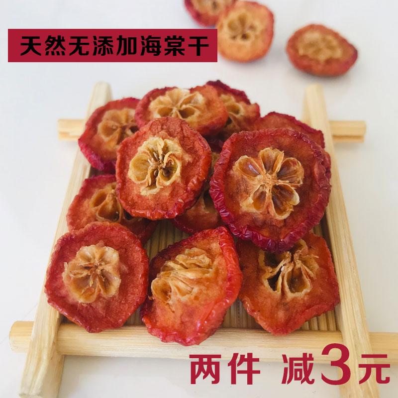 19新货八棱海棠果干500克海红果干酸甜味水果干休闲零食特产包邮
