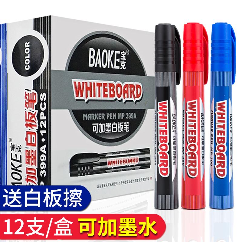 可加墨水白板笔黑色水性可擦加粗画板笔大号儿童彩色红蓝黑板笔教师用大容量写字板笔易擦粗头白版笔办公用品