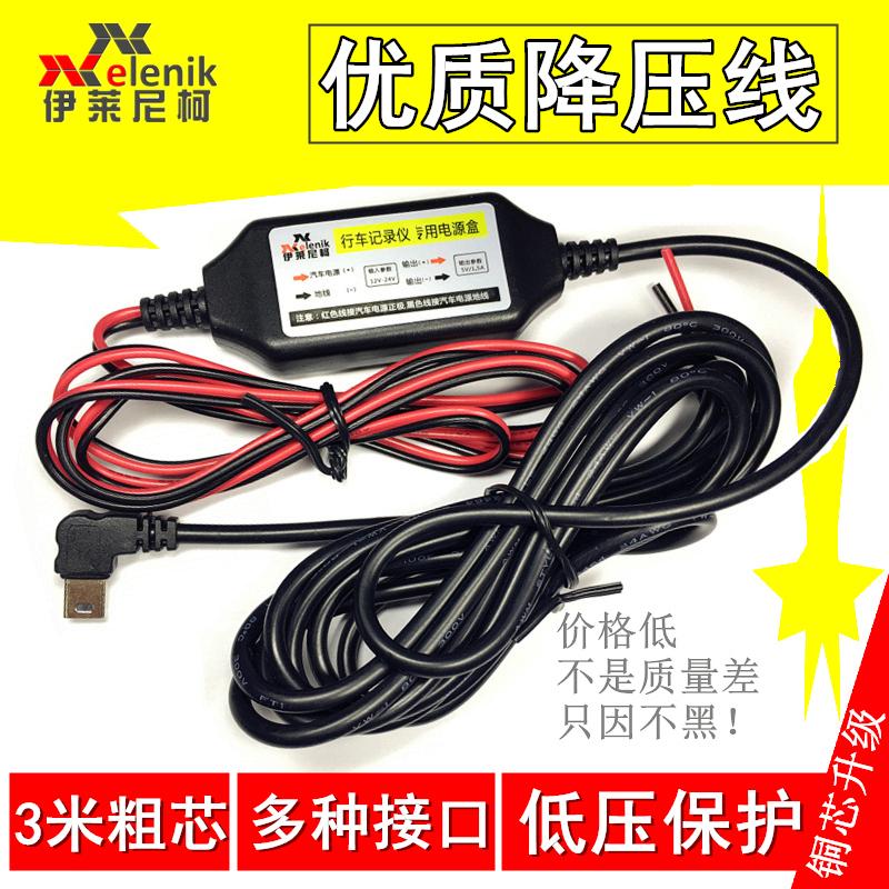 行车记录仪降压线24V12V转5V汽车载用电源充电线插头停车监控暗线