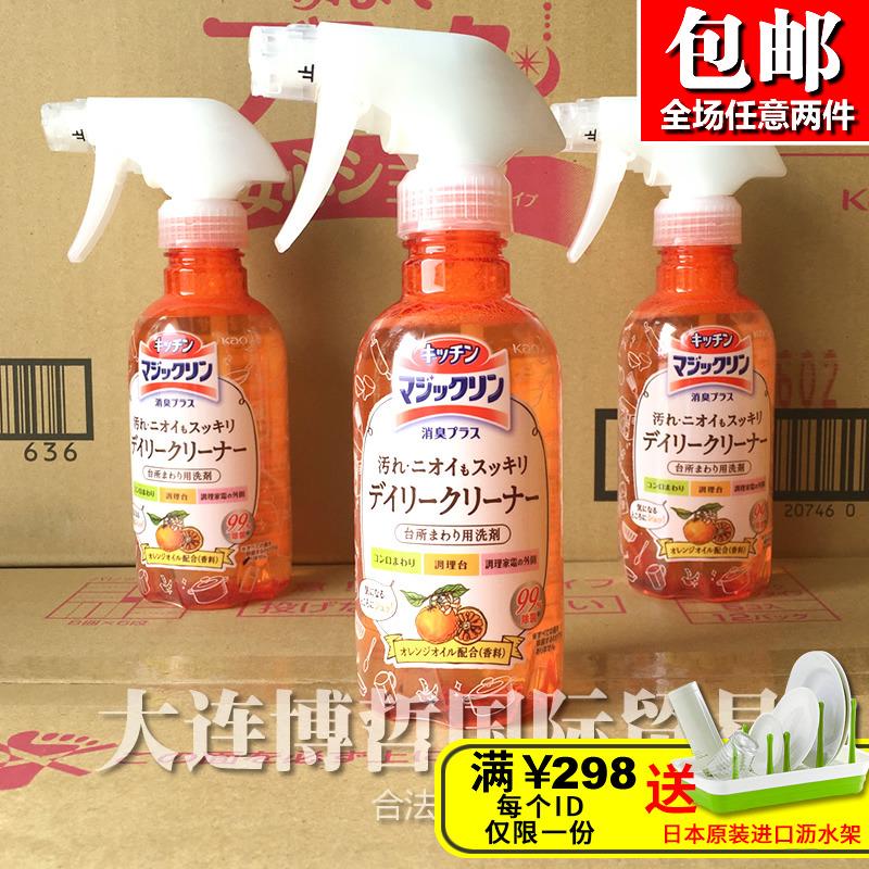 日本进口花王厨房去味除臭清洁喷雾剂 电器台面消毒剂 柑橘桔子香
