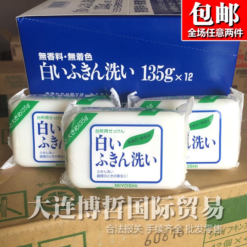 日本原装miyoshi三芳厨房用皂去油污 抹布皂增白无添加不含荧光剂