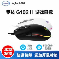 罗技 G102二代有线RGB无线机械游戏鼠标专用电脑吃鸡鼠标宏cf