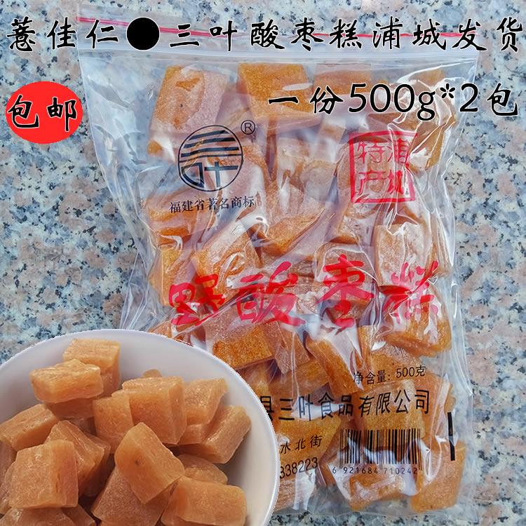 闽北特产福建浦城野酸枣糕三叶酸枣糕零食蜜饯果糕 一份包邮