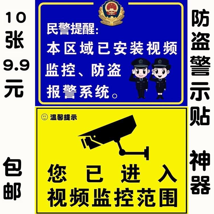监控防盗标语牌内有监控您已进入视频监控范围仿真监控器警示贴纸