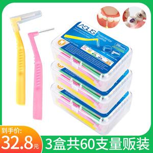 【天天特价】牙缝刷l型正畸齿间刷
