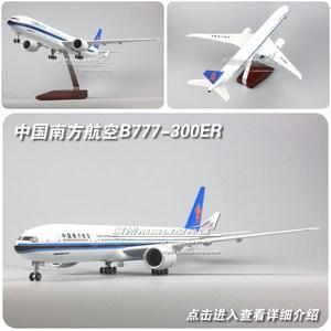 仿真大飞机模型拼装南航a380客机波音747航777海航787带轮亮灯