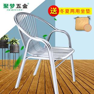 不锈钢椅子沙滩椅办公电脑靠背椅简约家用餐椅扶手单人休闲椅藤椅