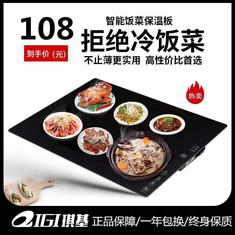 琪基智能家用�菜保�匕�乇�夭妥离���|暖菜板恒�丶�崞髋�菜��
