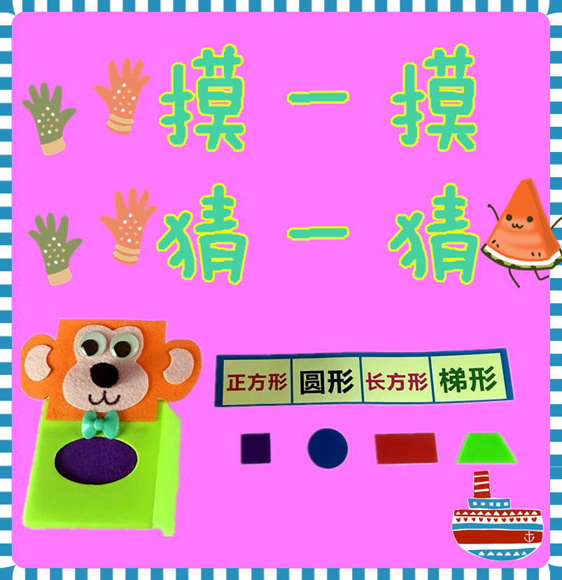 Kindergarten touch and guess game teaching aids