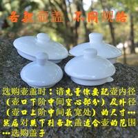 Крышка керамика чайник крышка общий монтаж круглый чашка чайник крышка кофе крышка холодная вода горшок керамическим покрытием