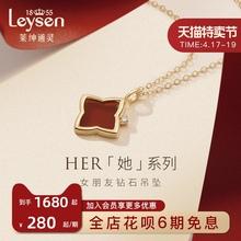 莱绅通灵珠宝红玛瑙钻石项链18K金HER她系列leysen吊坠女现货