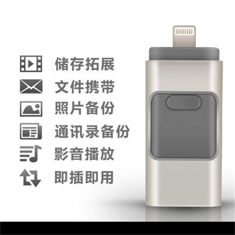 蘋果6手機U盤iPhone6s plus擴容拓展內存卡5s電腦iPad安卓三用64G