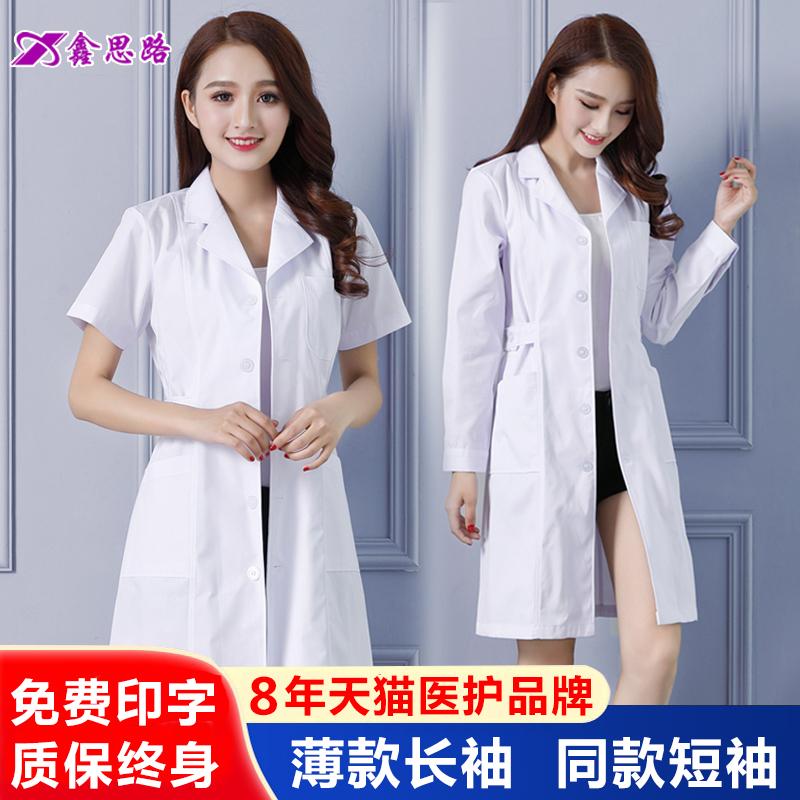 白大褂短袖女医生夏季薄款修身实验室化学护士长袖美容院师工作服