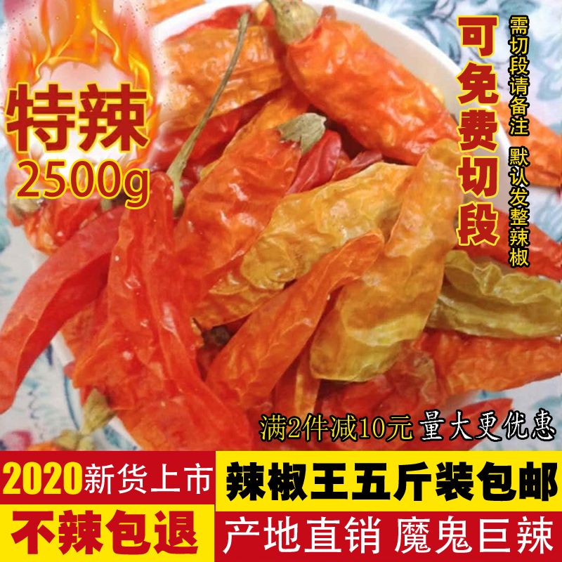 Hunan super spicy millet pepper yellow dry pepper King devil giant spicy wild pepper farm produced 2500g package mail