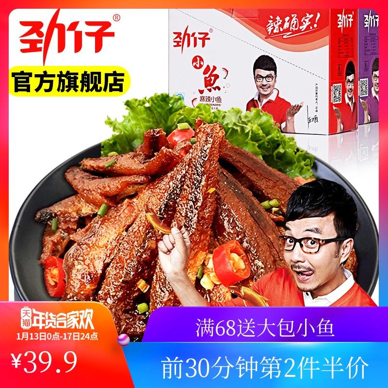 劲仔小鱼干小鱼仔香辣网红湖南特产休闲美食品年货辣味小零食小吃
