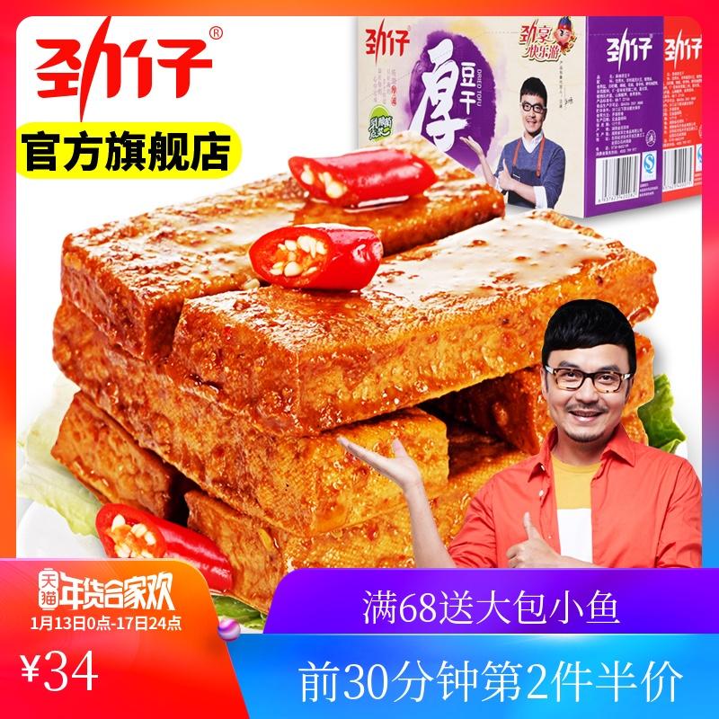 劲仔厚豆干1000g香麻辣零食湖南特产豆腐干辣条辣味零食小吃食品