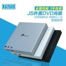 包邮 usb外接移动光驱,外接光驱 usb通用外置光驱 DVD电脑通用