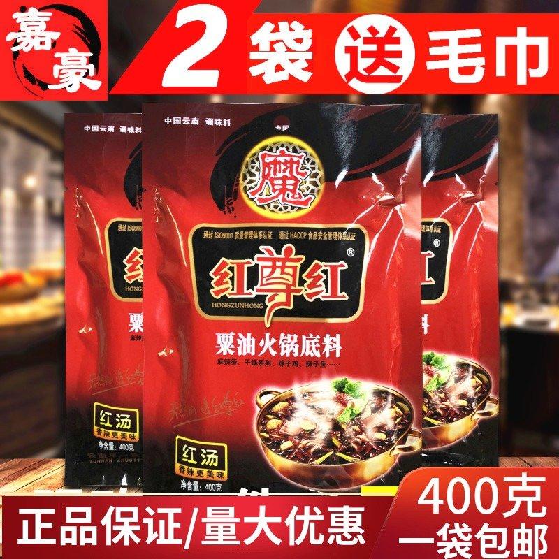 热销277件五折促销红尊红火锅底料奇子香粟油调味料