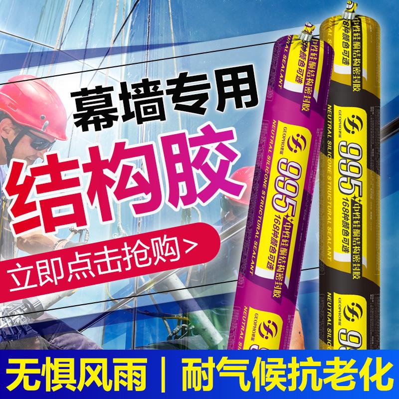 995彩色结构胶玻璃胶幕墙中性硅酮耐候密封防水调颜色黄红棕黑色