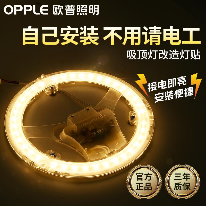 欧普照明LED吸顶灯改造灯板 圆形节能灯泡灯盘灯珠贴片灯条灯芯